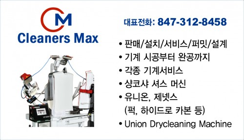 Cleaners Max